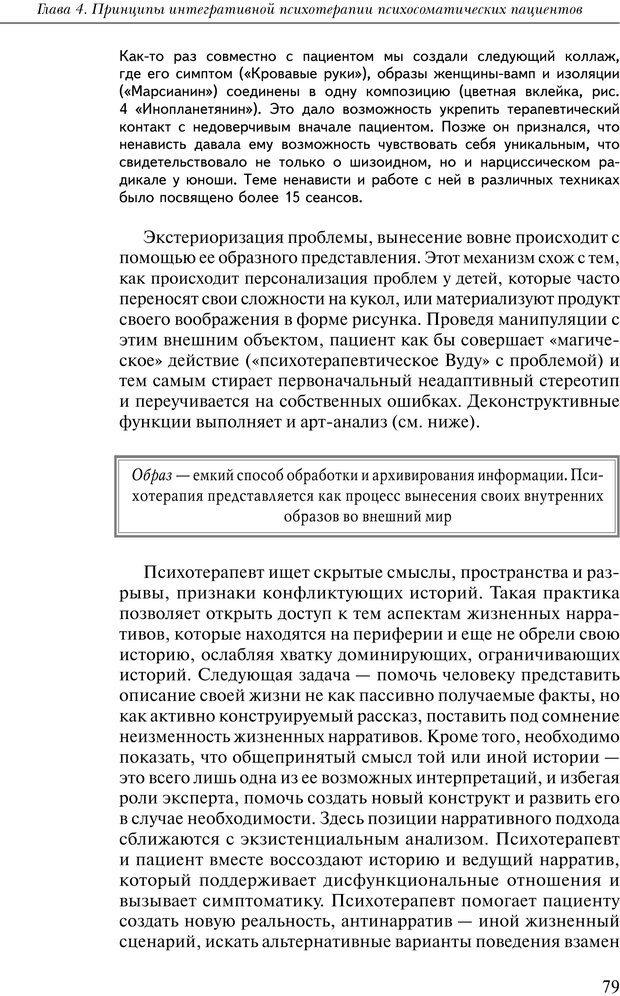 PDF. Практикум по психотерапии психосоматических расстройств. Кулаков С. А. Страница 76. Читать онлайн