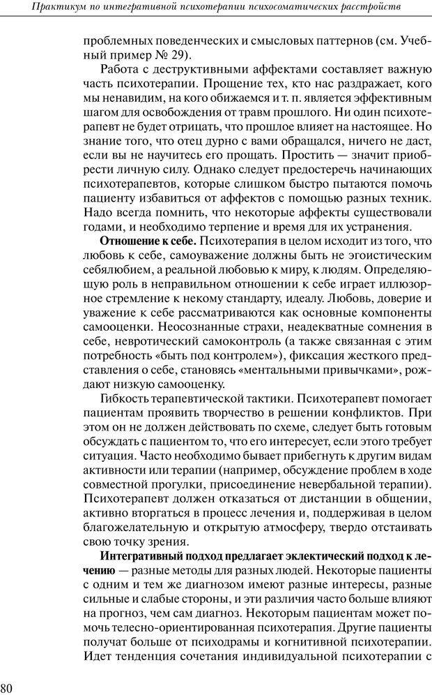 PDF. Практикум по психотерапии психосоматических расстройств. Кулаков С. А. Страница 77. Читать онлайн