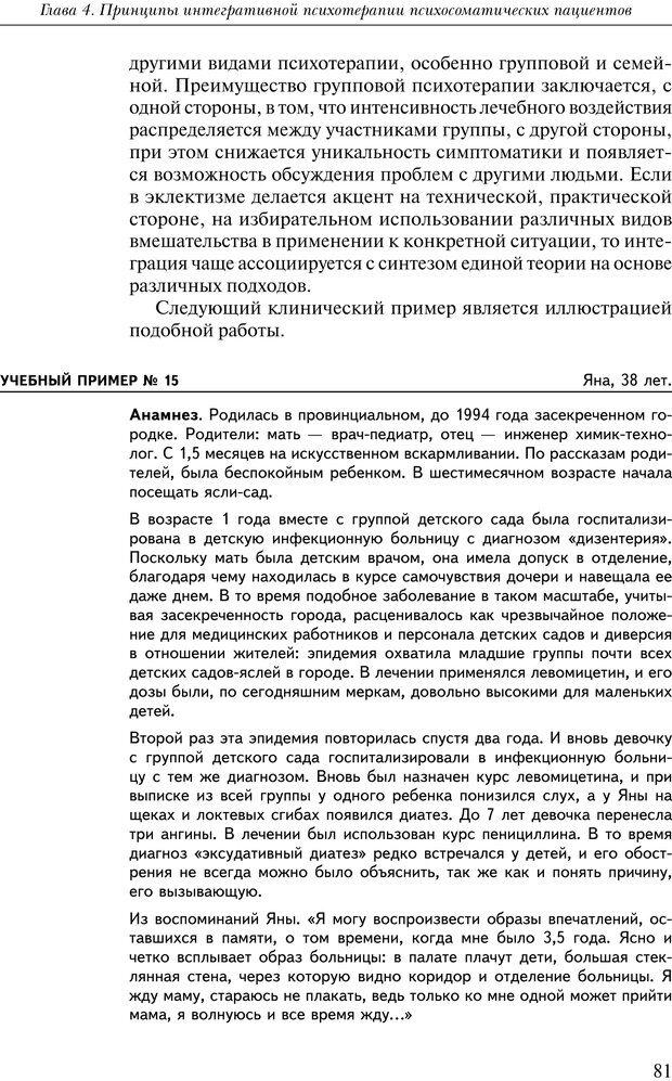 PDF. Практикум по психотерапии психосоматических расстройств. Кулаков С. А. Страница 78. Читать онлайн