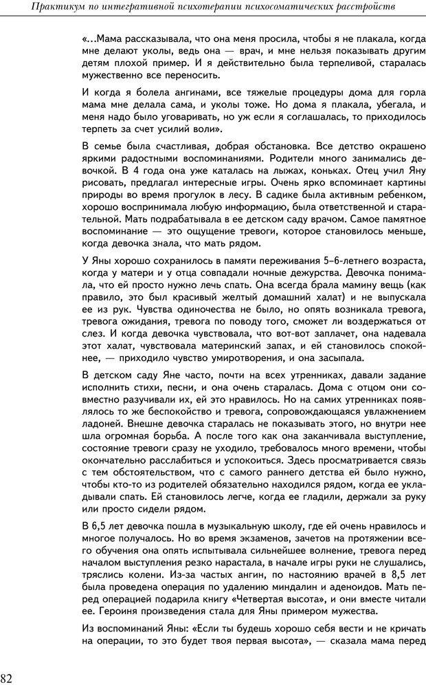 PDF. Практикум по психотерапии психосоматических расстройств. Кулаков С. А. Страница 79. Читать онлайн
