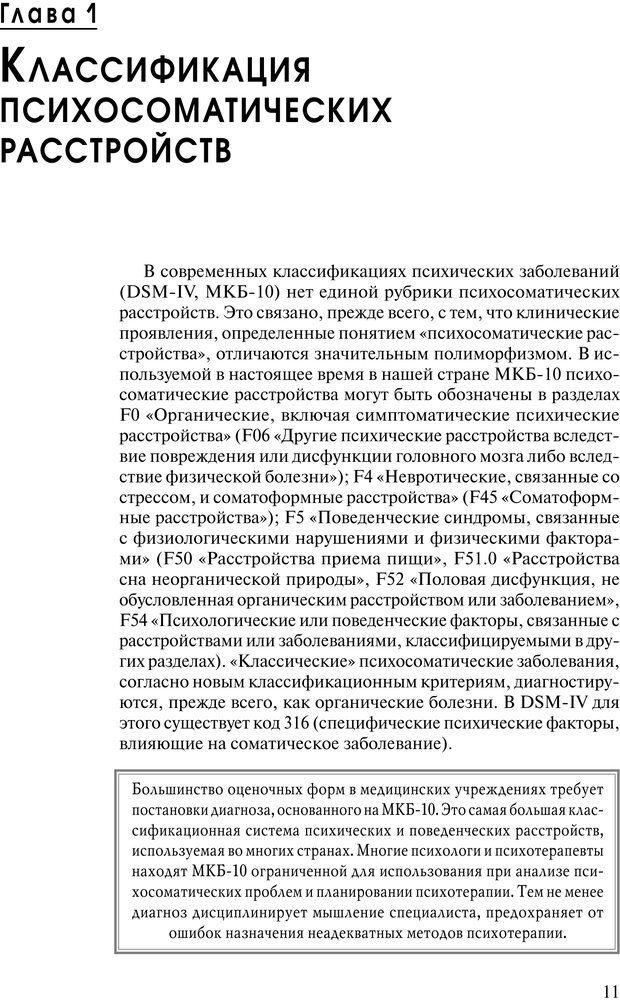 PDF. Практикум по психотерапии психосоматических расстройств. Кулаков С. А. Страница 8. Читать онлайн