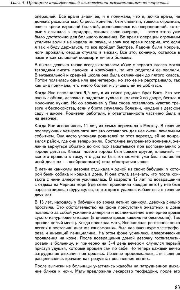 PDF. Практикум по психотерапии психосоматических расстройств. Кулаков С. А. Страница 80. Читать онлайн