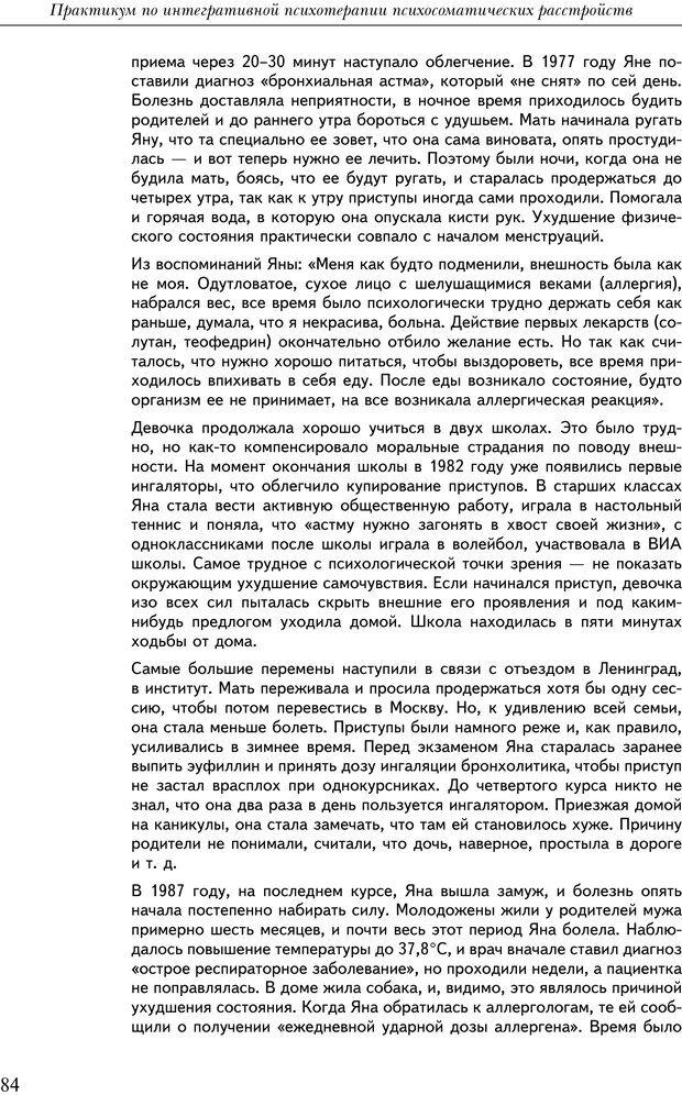 PDF. Практикум по психотерапии психосоматических расстройств. Кулаков С. А. Страница 81. Читать онлайн
