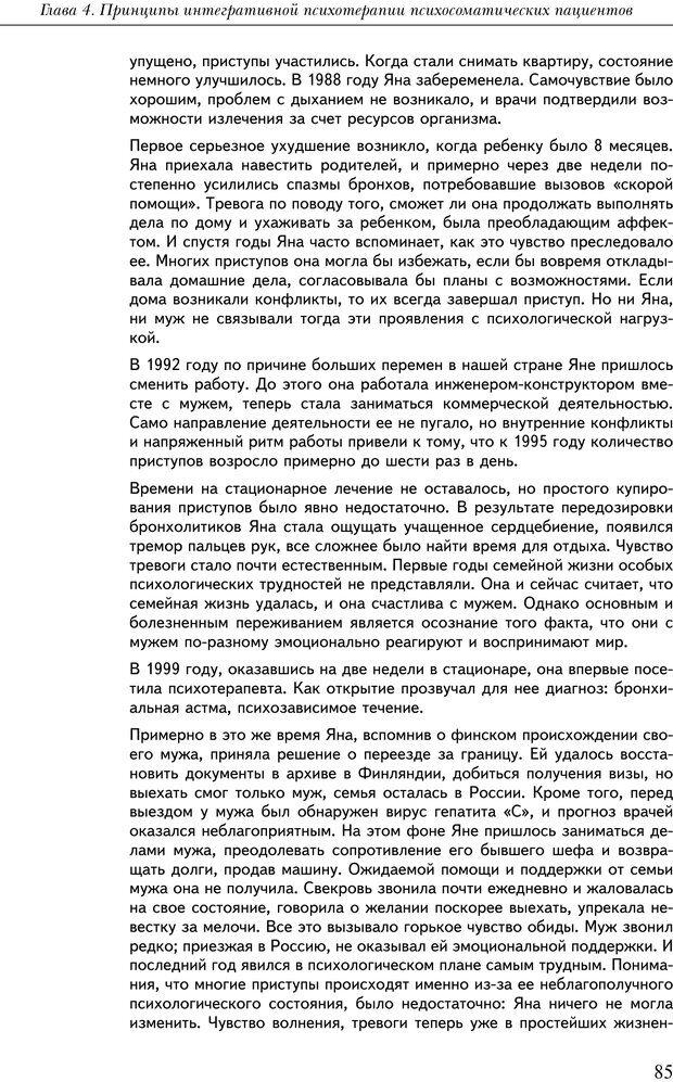 PDF. Практикум по психотерапии психосоматических расстройств. Кулаков С. А. Страница 82. Читать онлайн