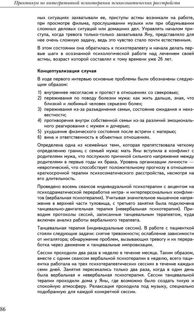 PDF. Практикум по психотерапии психосоматических расстройств. Кулаков С. А. Страница 83. Читать онлайн
