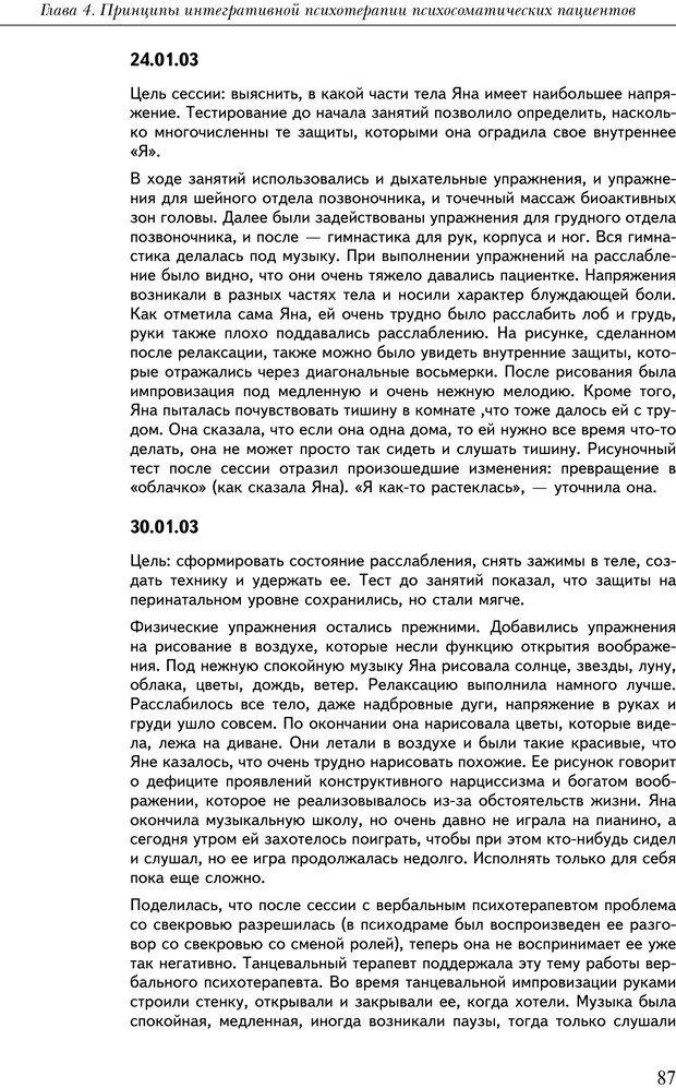 PDF. Практикум по психотерапии психосоматических расстройств. Кулаков С. А. Страница 84. Читать онлайн