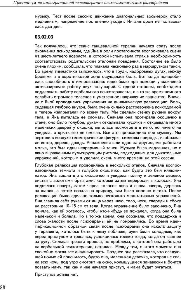 PDF. Практикум по психотерапии психосоматических расстройств. Кулаков С. А. Страница 85. Читать онлайн
