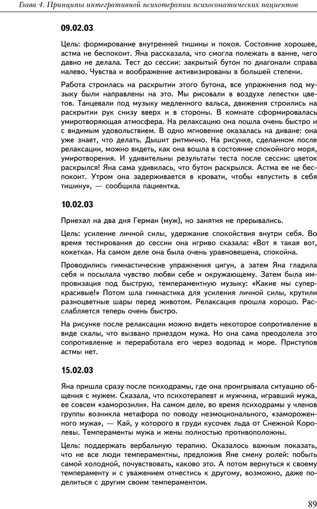 PDF. Практикум по психотерапии психосоматических расстройств. Кулаков С. А. Страница 86. Читать онлайн