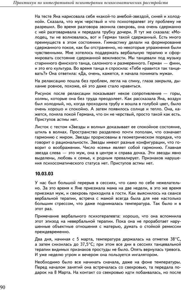 PDF. Практикум по психотерапии психосоматических расстройств. Кулаков С. А. Страница 87. Читать онлайн