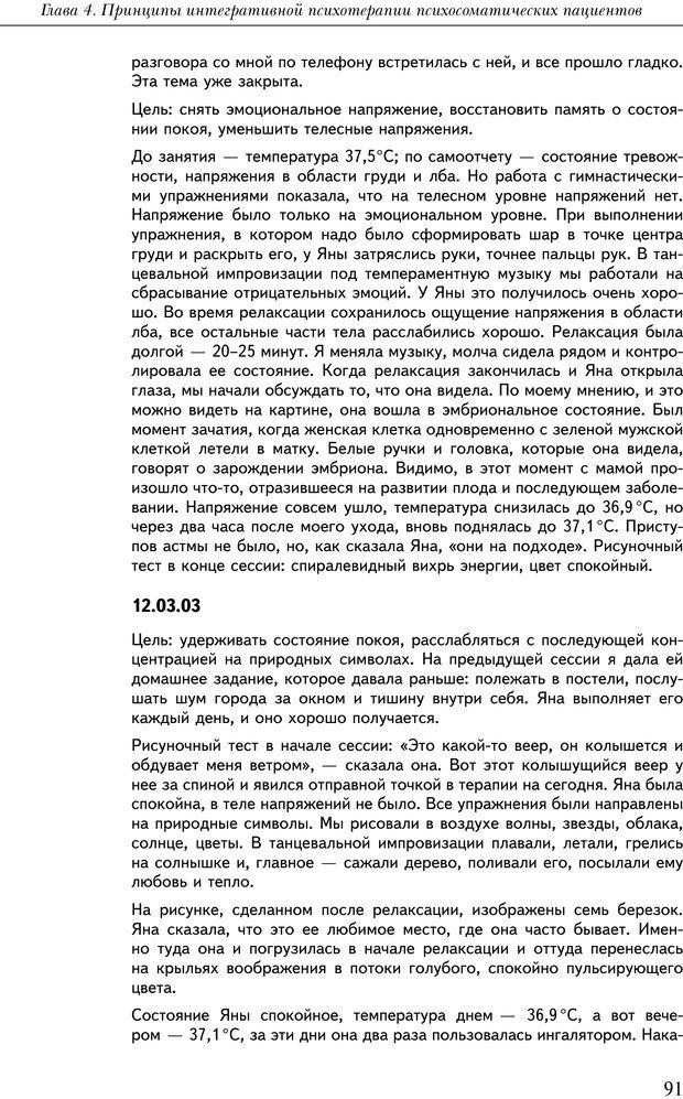 PDF. Практикум по психотерапии психосоматических расстройств. Кулаков С. А. Страница 88. Читать онлайн