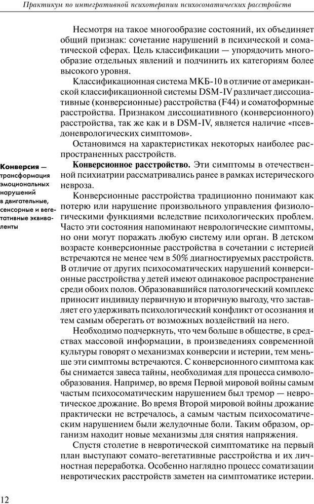 PDF. Практикум по психотерапии психосоматических расстройств. Кулаков С. А. Страница 9. Читать онлайн