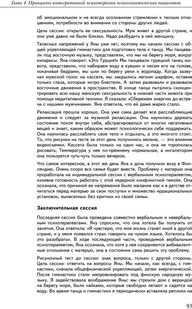 PDF. Практикум по психотерапии психосоматических расстройств. Кулаков С. А. Страница 90. Читать онлайн