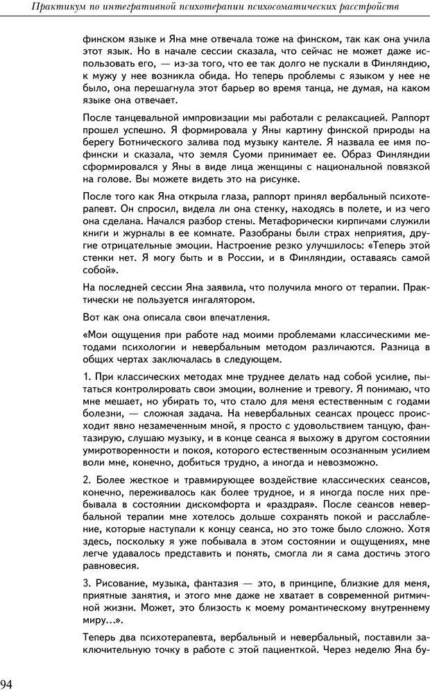 PDF. Практикум по психотерапии психосоматических расстройств. Кулаков С. А. Страница 91. Читать онлайн