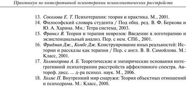 PDF. Практикум по психотерапии психосоматических расстройств. Кулаков С. А. Страница 93. Читать онлайн