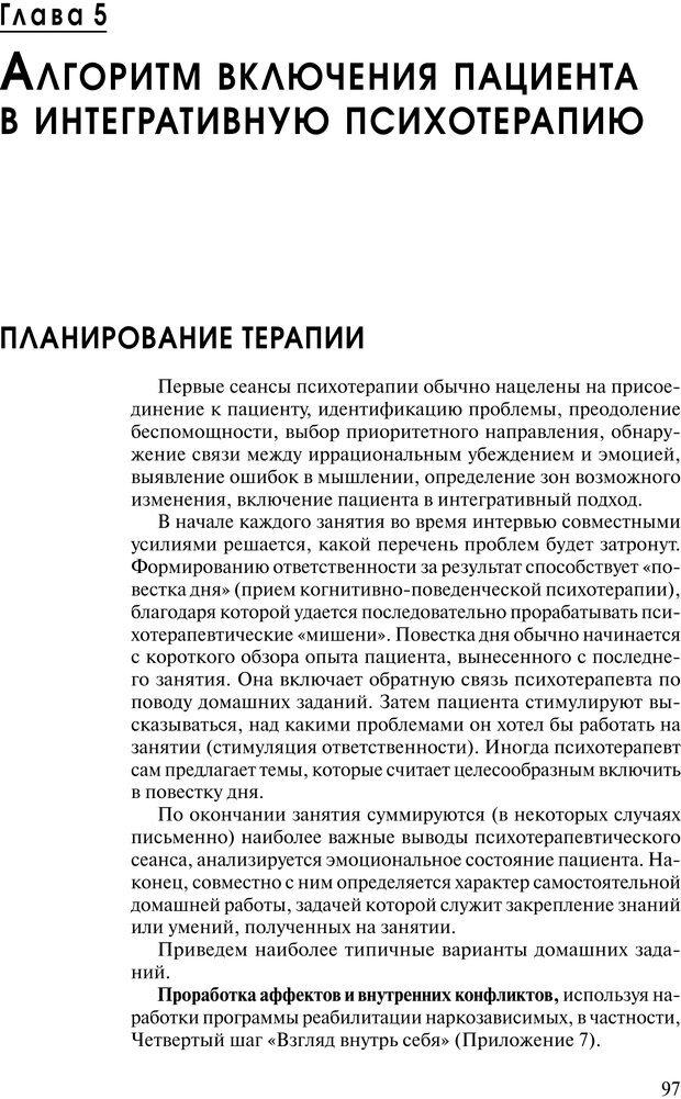 PDF. Практикум по психотерапии психосоматических расстройств. Кулаков С. А. Страница 94. Читать онлайн