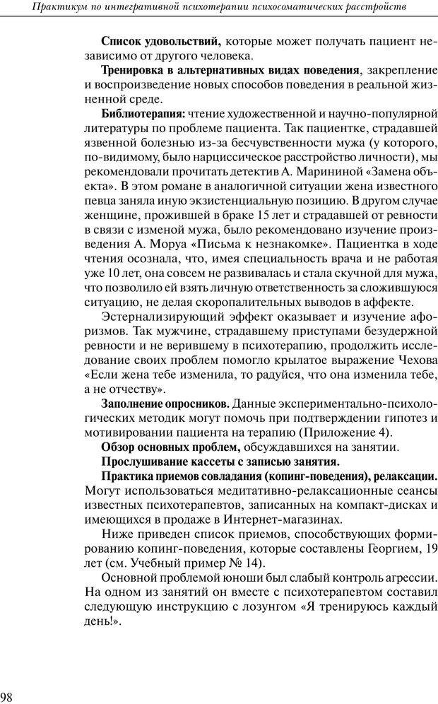 PDF. Практикум по психотерапии психосоматических расстройств. Кулаков С. А. Страница 95. Читать онлайн