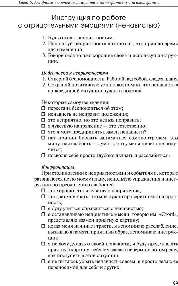 PDF. Практикум по психотерапии психосоматических расстройств. Кулаков С. А. Страница 96. Читать онлайн