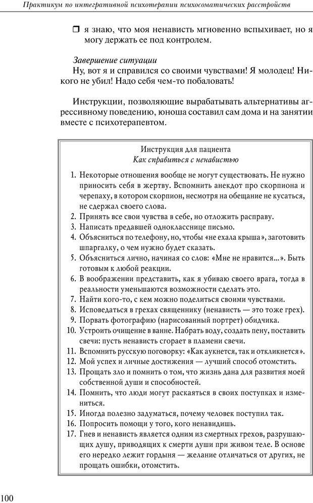PDF. Практикум по психотерапии психосоматических расстройств. Кулаков С. А. Страница 97. Читать онлайн