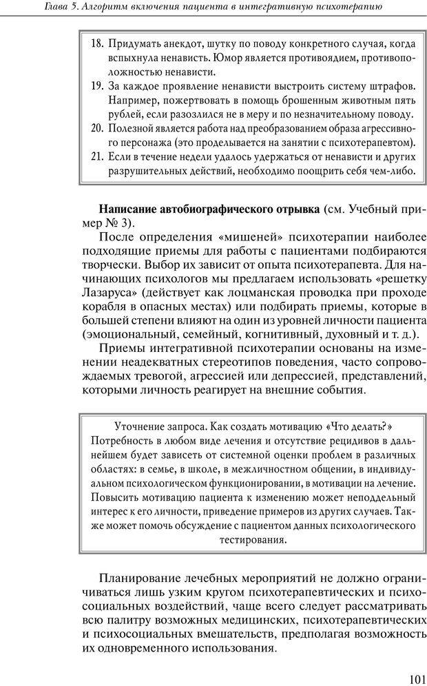 PDF. Практикум по психотерапии психосоматических расстройств. Кулаков С. А. Страница 98. Читать онлайн