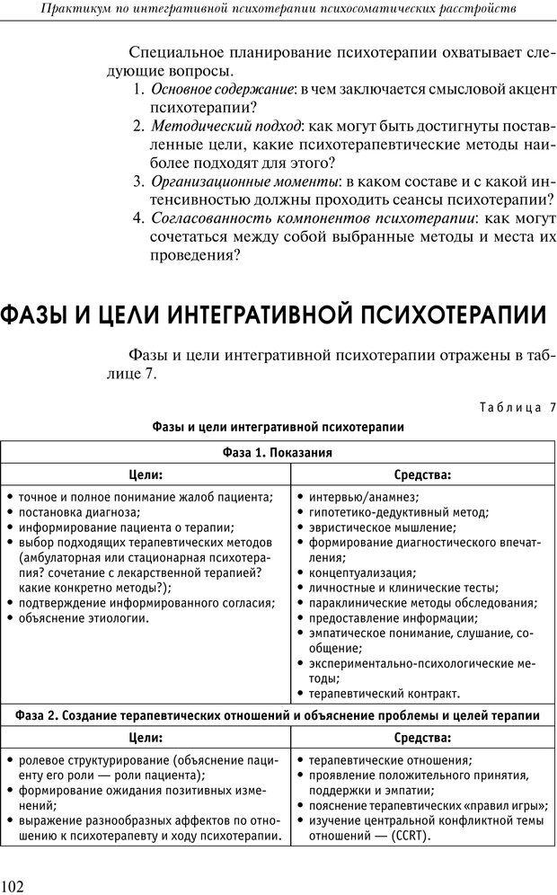 PDF. Практикум по психотерапии психосоматических расстройств. Кулаков С. А. Страница 99. Читать онлайн