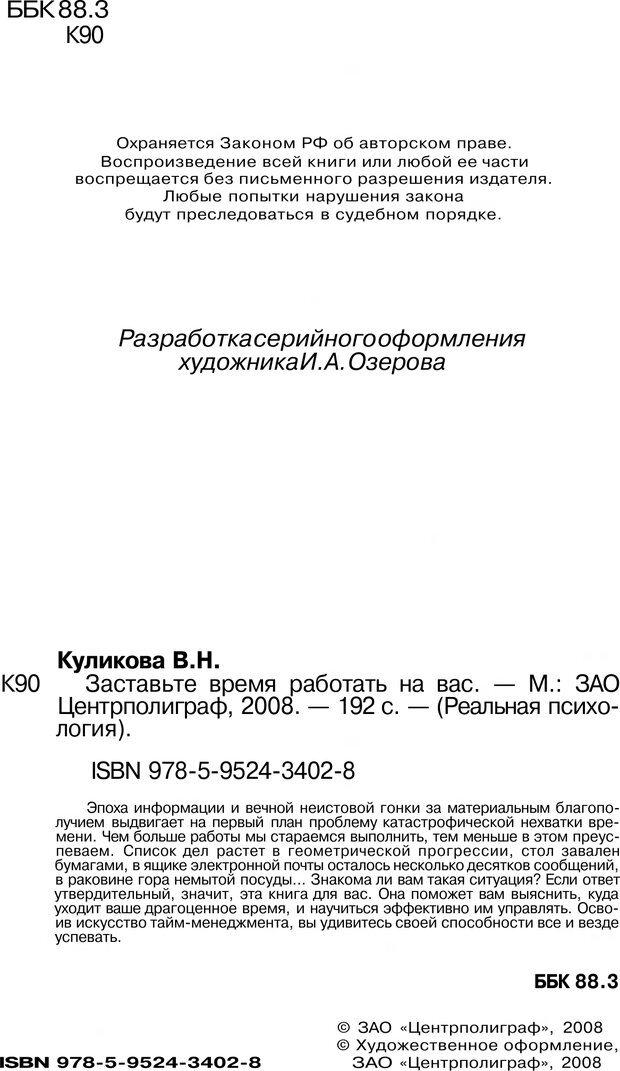 PDF. Заставьте время работать на вас. Куликова В. Н. Страница 1. Читать онлайн