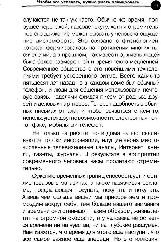 PDF. Заставьте время работать на вас. Куликова В. Н. Страница 10. Читать онлайн