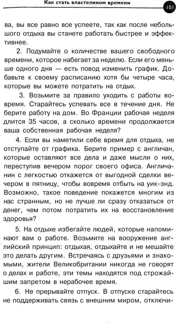 PDF. Заставьте время работать на вас. Куликова В. Н. Страница 100. Читать онлайн