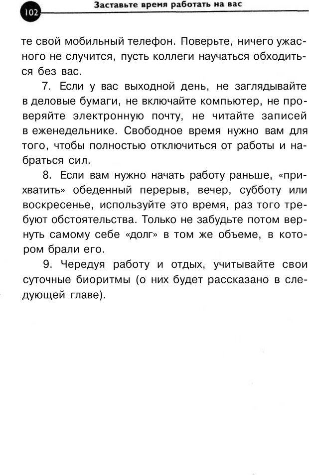PDF. Заставьте время работать на вас. Куликова В. Н. Страница 101. Читать онлайн