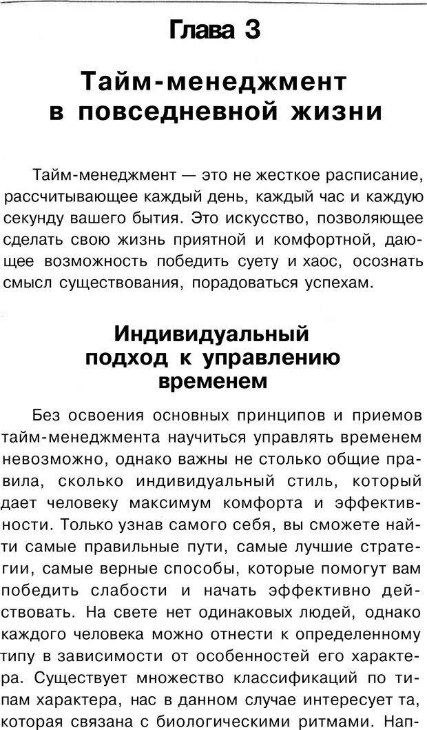 PDF. Заставьте время работать на вас. Куликова В. Н. Страница 102. Читать онлайн