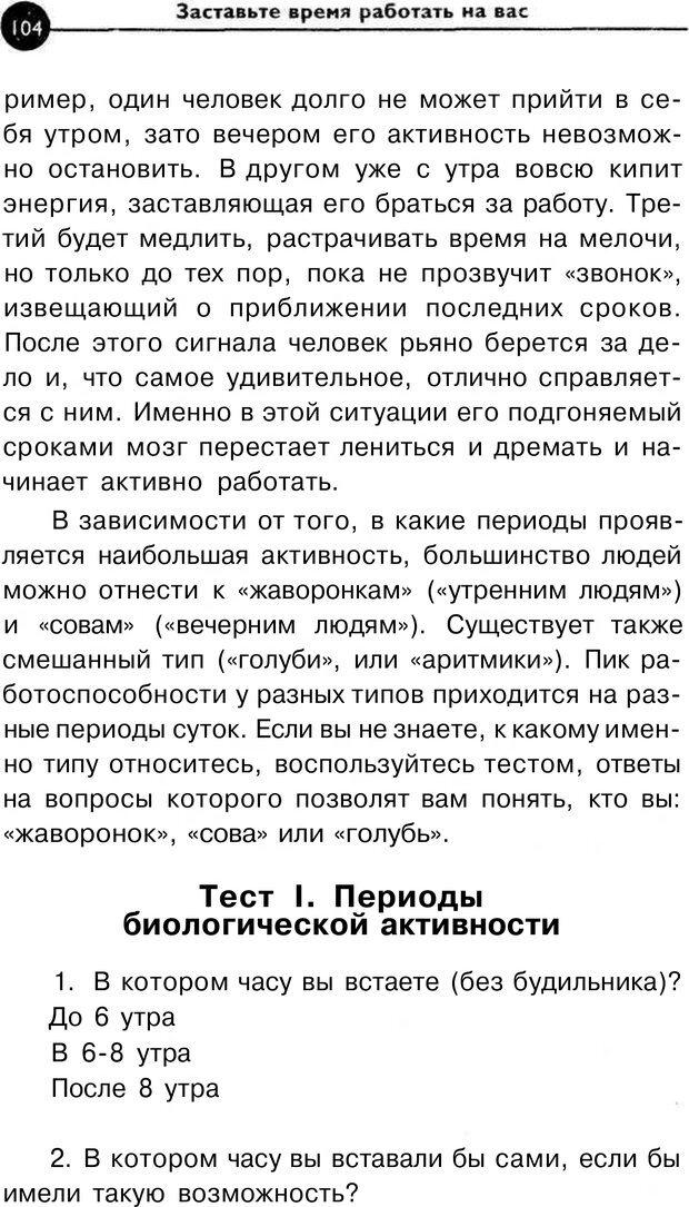 PDF. Заставьте время работать на вас. Куликова В. Н. Страница 103. Читать онлайн