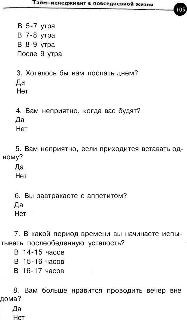 PDF. Заставьте время работать на вас. Куликова В. Н. Страница 104. Читать онлайн