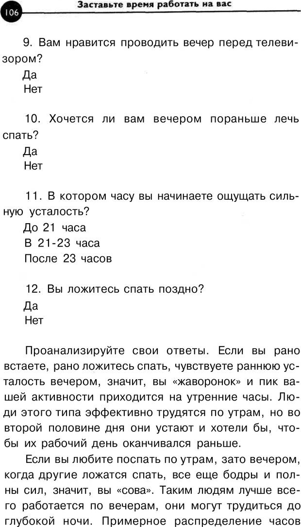 PDF. Заставьте время работать на вас. Куликова В. Н. Страница 105. Читать онлайн