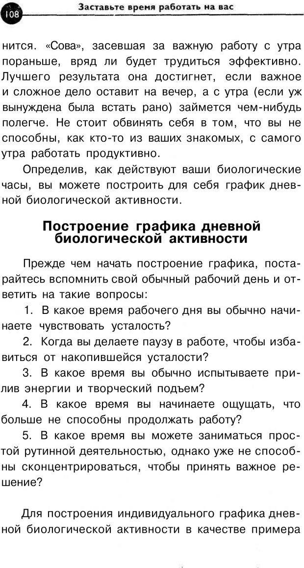 PDF. Заставьте время работать на вас. Куликова В. Н. Страница 107. Читать онлайн