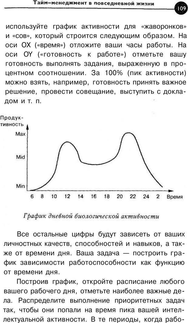 PDF. Заставьте время работать на вас. Куликова В. Н. Страница 108. Читать онлайн