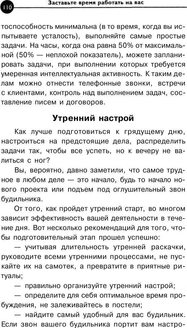 PDF. Заставьте время работать на вас. Куликова В. Н. Страница 109. Читать онлайн