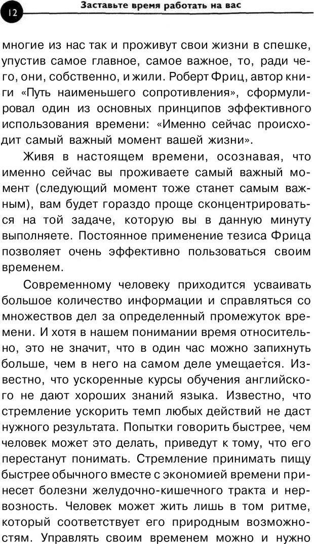 PDF. Заставьте время работать на вас. Куликова В. Н. Страница 11. Читать онлайн