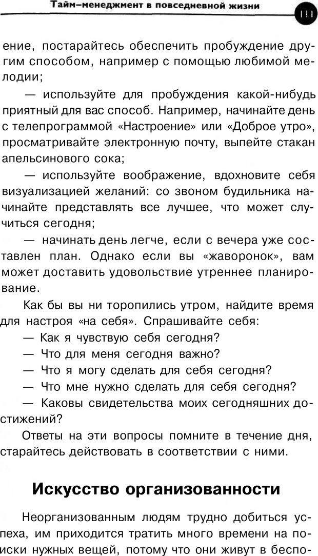 PDF. Заставьте время работать на вас. Куликова В. Н. Страница 110. Читать онлайн