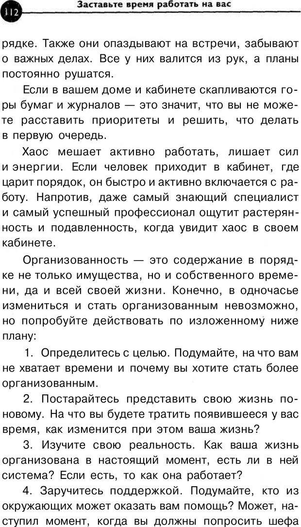 PDF. Заставьте время работать на вас. Куликова В. Н. Страница 111. Читать онлайн