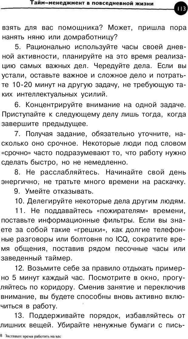 PDF. Заставьте время работать на вас. Куликова В. Н. Страница 112. Читать онлайн