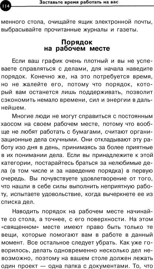 PDF. Заставьте время работать на вас. Куликова В. Н. Страница 113. Читать онлайн