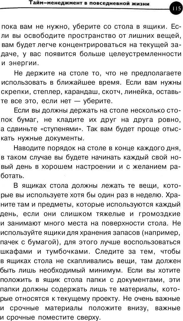 PDF. Заставьте время работать на вас. Куликова В. Н. Страница 114. Читать онлайн