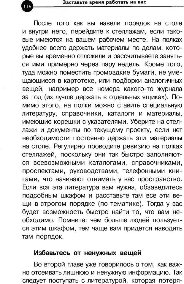 PDF. Заставьте время работать на вас. Куликова В. Н. Страница 115. Читать онлайн