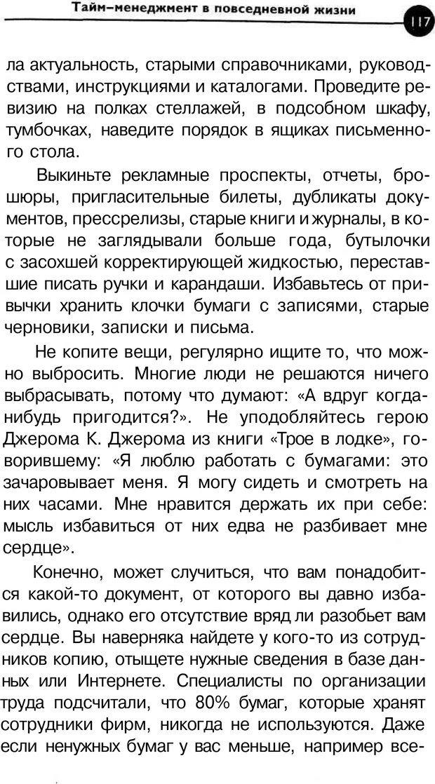 PDF. Заставьте время работать на вас. Куликова В. Н. Страница 116. Читать онлайн
