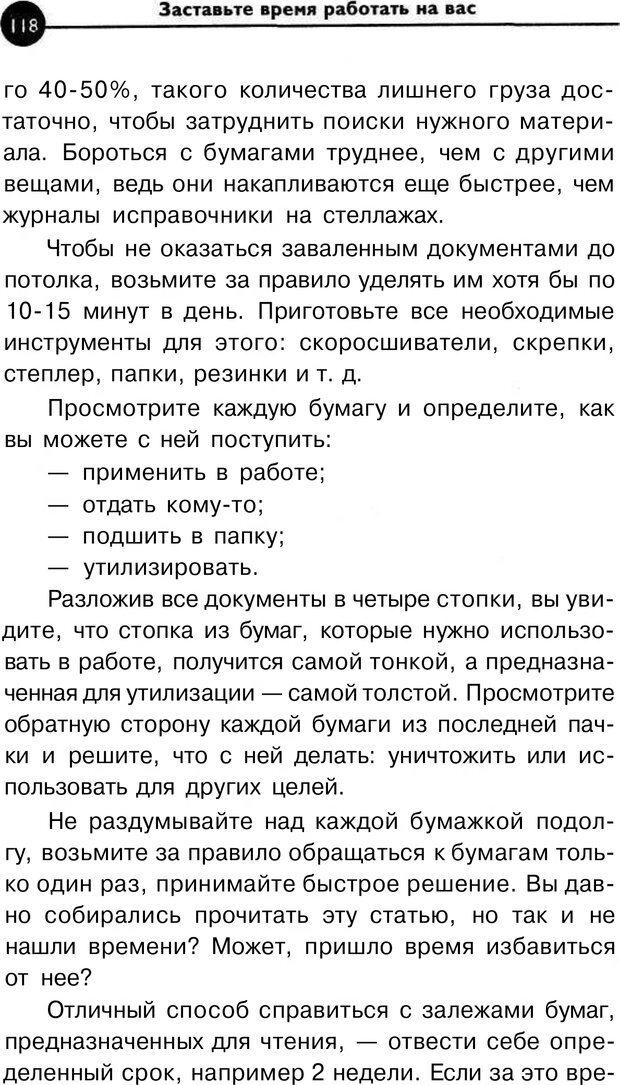 PDF. Заставьте время работать на вас. Куликова В. Н. Страница 117. Читать онлайн