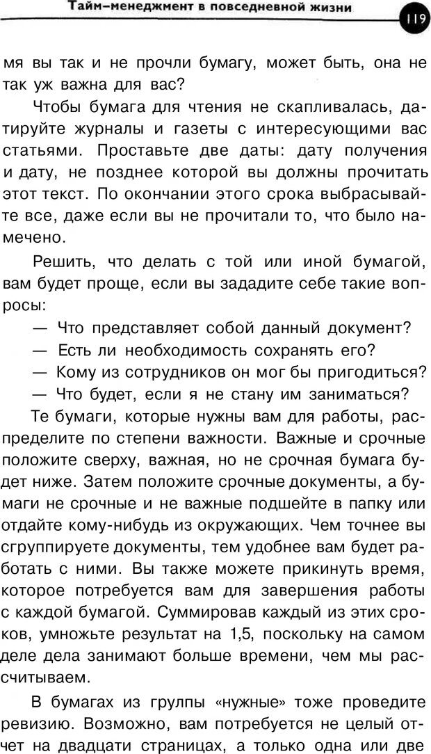 PDF. Заставьте время работать на вас. Куликова В. Н. Страница 118. Читать онлайн