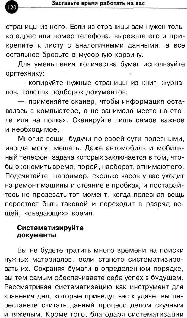 PDF. Заставьте время работать на вас. Куликова В. Н. Страница 119. Читать онлайн