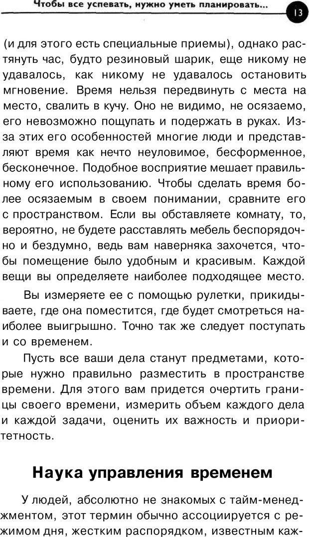 PDF. Заставьте время работать на вас. Куликова В. Н. Страница 12. Читать онлайн