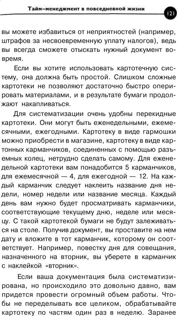 PDF. Заставьте время работать на вас. Куликова В. Н. Страница 120. Читать онлайн