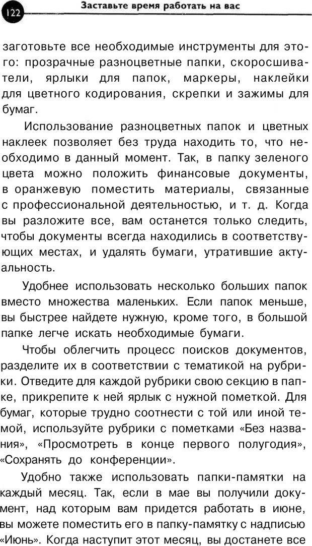 PDF. Заставьте время работать на вас. Куликова В. Н. Страница 121. Читать онлайн