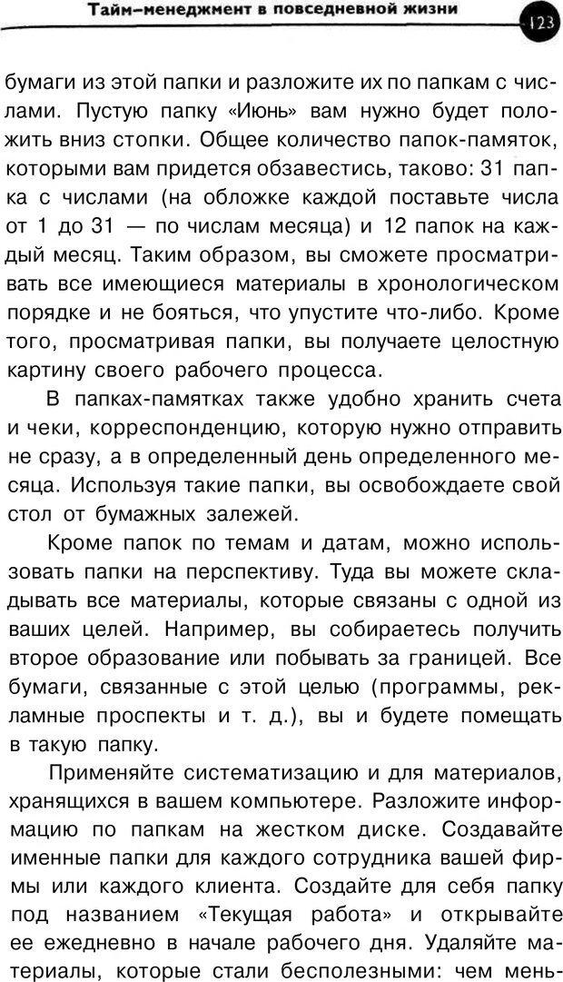 PDF. Заставьте время работать на вас. Куликова В. Н. Страница 122. Читать онлайн